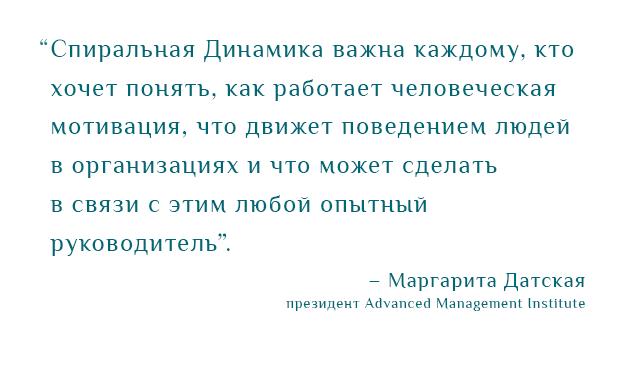 Margarita Datskaya quote