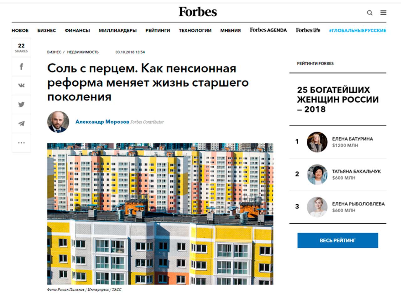 Forbes-Morozov